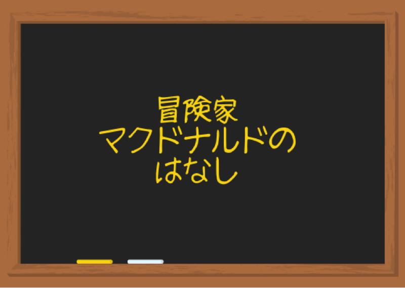 #19 冒険家ラナルド・マクドナルドが日本にもたらしたものとは!?