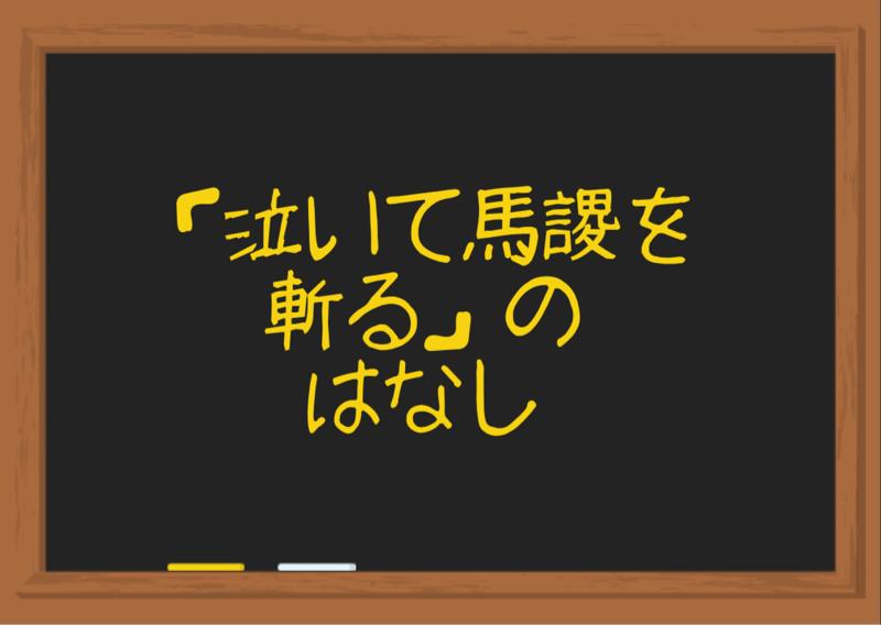#20「泣いて馬謖を斬る」諸葛亮孔明の非情な決断!