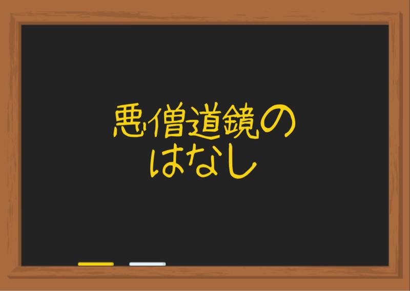 #24「天皇に俺はなる!」野心にあふれた悪僧道鏡