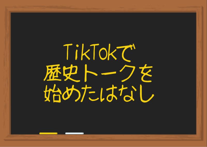 #25 【番外編】Radiotalkの内容をTikTok用に編集し始めた話