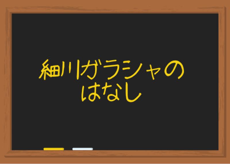 #32 戦国の美女「細川ガラシャ」の壮絶な生涯とは!?