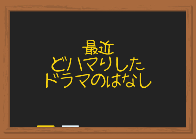 #39 最近どハマりしたドラマ「天皇の料理番」の話