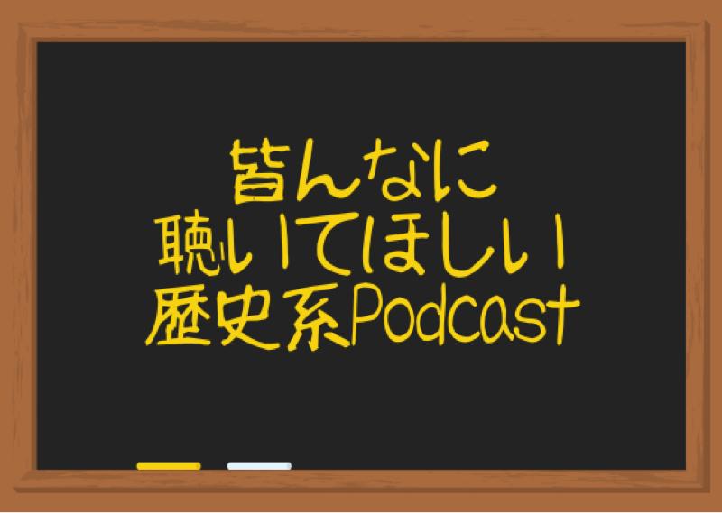 #43 みんなに聴いてほしい歴史系Podcastを紹介‼︎