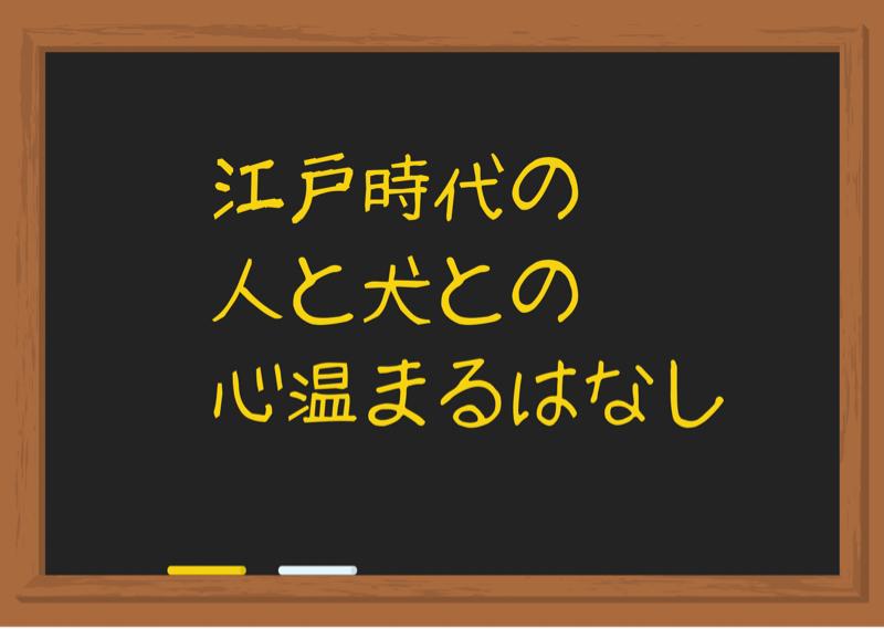 #46 おかげ犬とは!?江戸時代の人と犬との心温まるエピソード