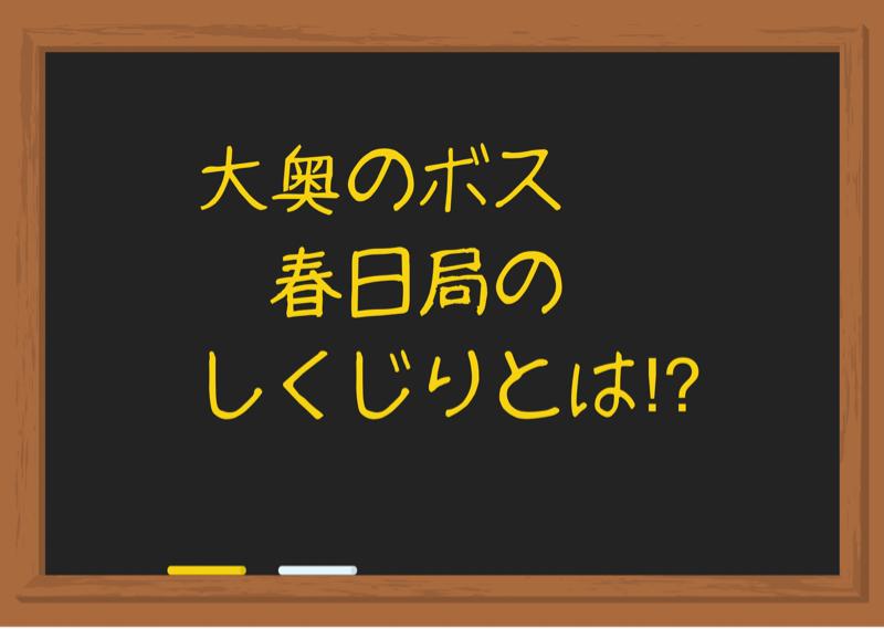 #49 これは大誤算!?キャリアウーマン春日局のしくじりとは!?