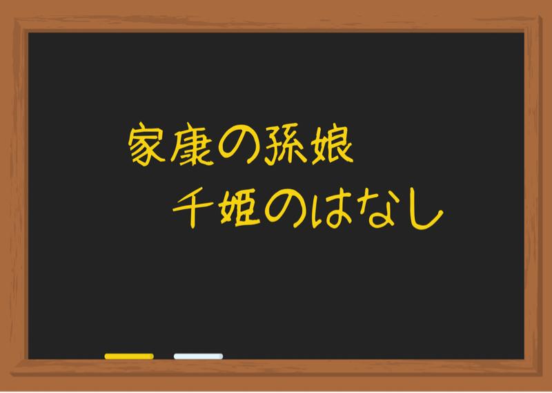 #50 千姫〜徳川家の娘として波乱の人生を歩んだ戦国最後のヒロイン