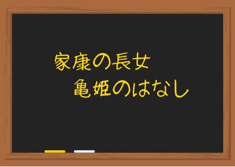 #51 戦国最恐の姫君!?徳川家康の長女「亀姫」とは!?