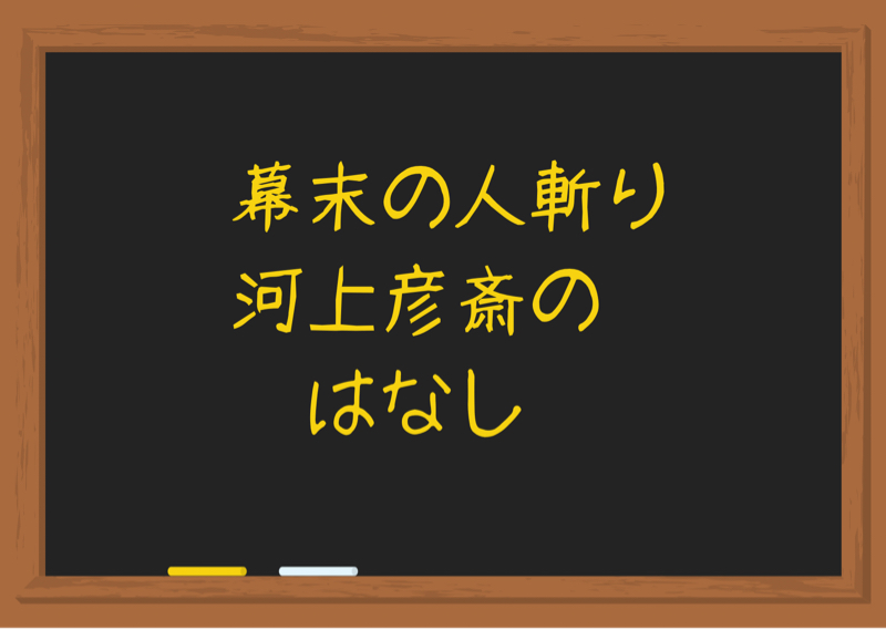 #52 るろうに剣心の主人公のモデル!?幕末の人斬り河上彦斎の生涯とは!?〜前編〜