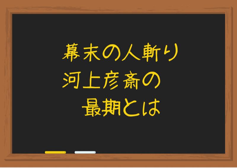 #53 尊王攘夷を貫いた男!幕末の人斬り河上彦斎の最期とは!?【前回の続き】