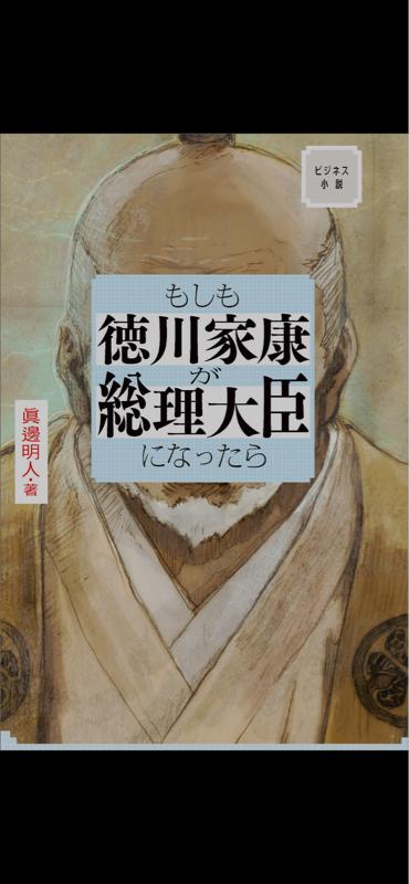 #55 徳川家康が総理大臣!?このビジネス小説が気になる!