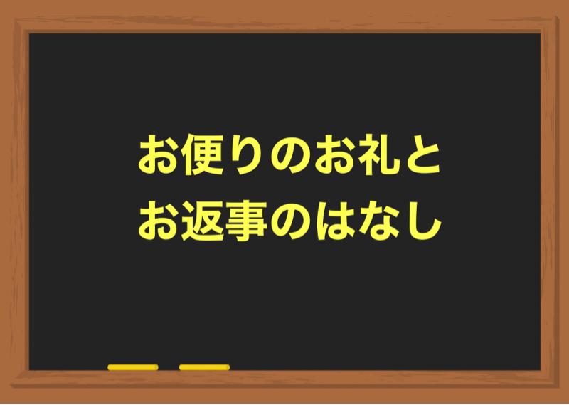 #56 【番外編】お便りのお礼とお返事の回です♫