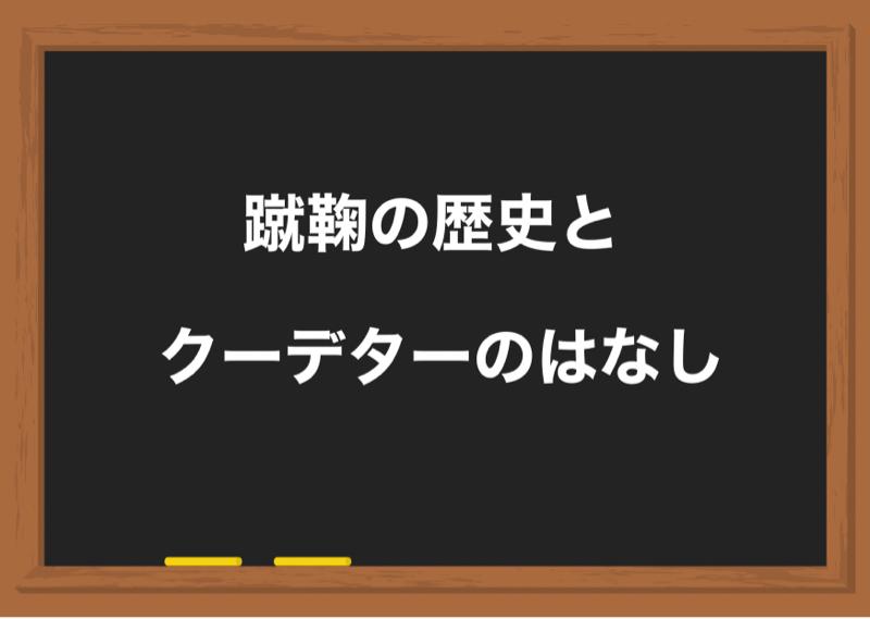 #58 蹴鞠がきっかけ!?乙巳の変の立役者2人の出会い
