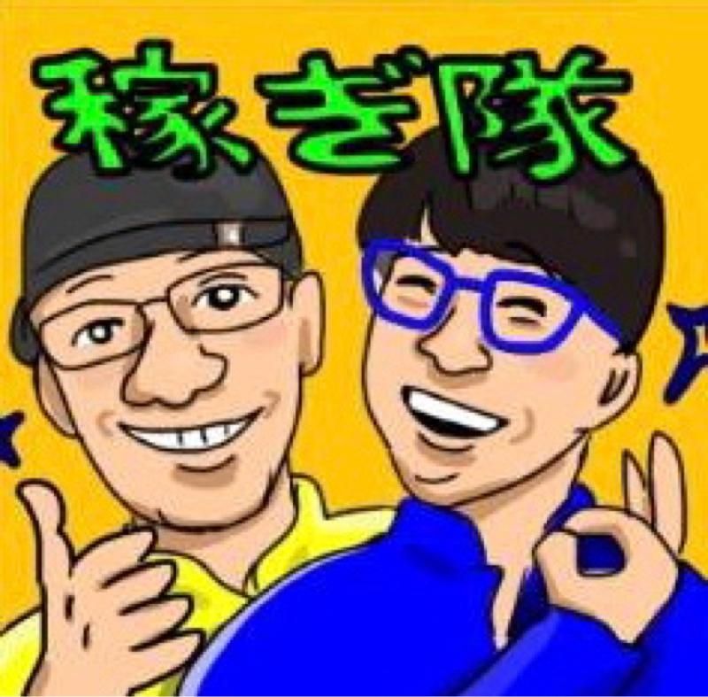 稼ぎ隊がゲトる金ラジオ-カセキンラジオ-