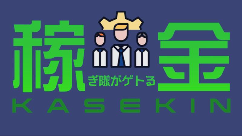 #69 稼ぎ隊の新キャッチコピーブレスト会議!