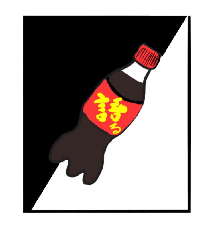#3 コーラ中毒者が語る。