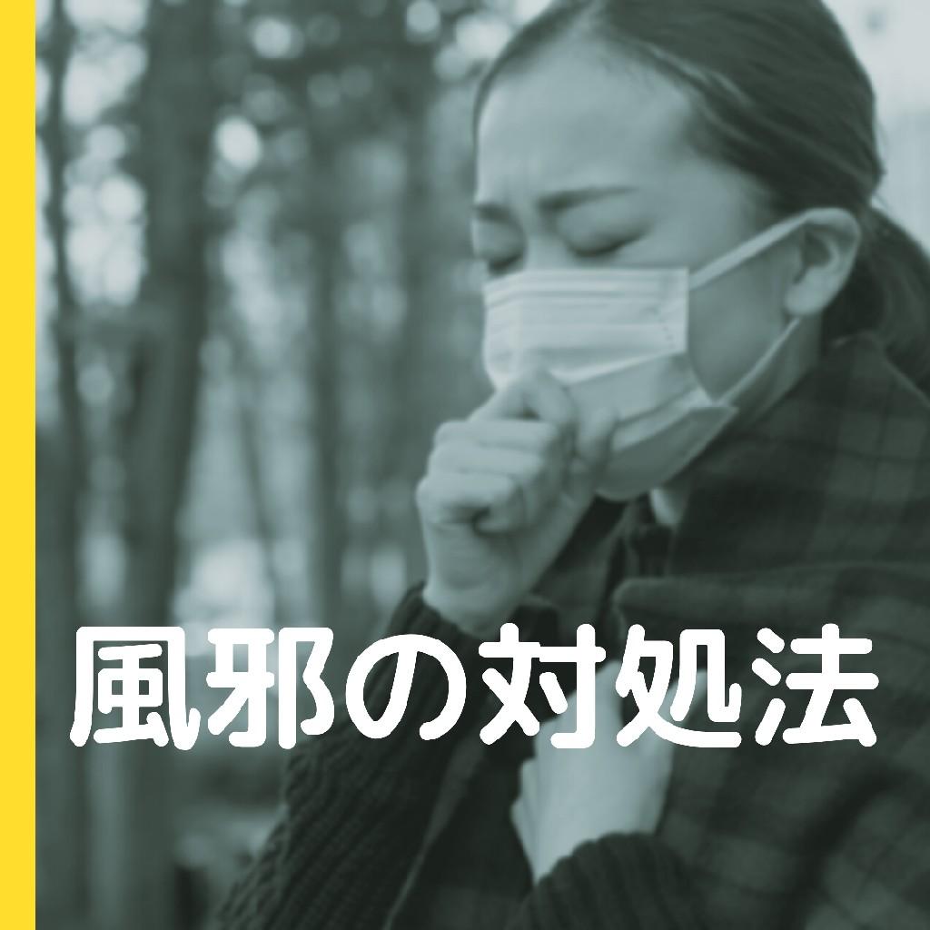 #11 風邪の対処法