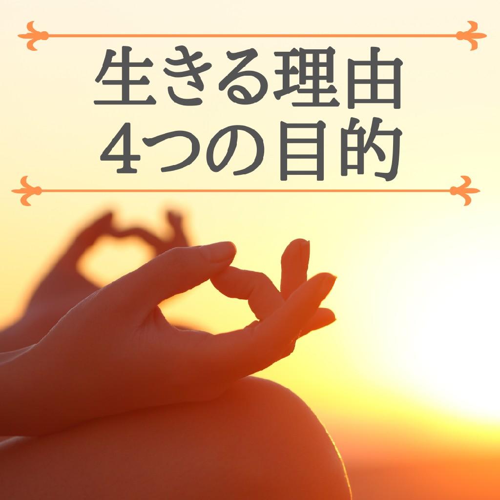 #12 生きる理由 4つの目的
