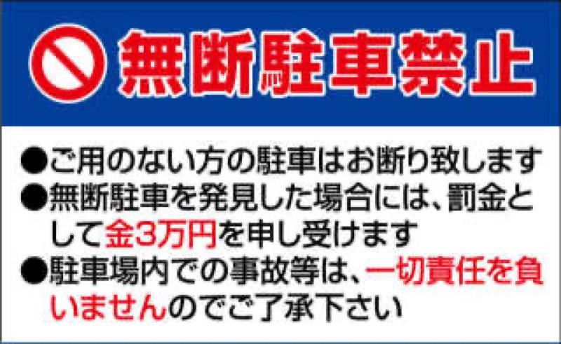 #55 無断駐車したら罰金〇万円