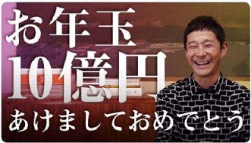 #62 前澤さんのお年玉のお話リターンズ