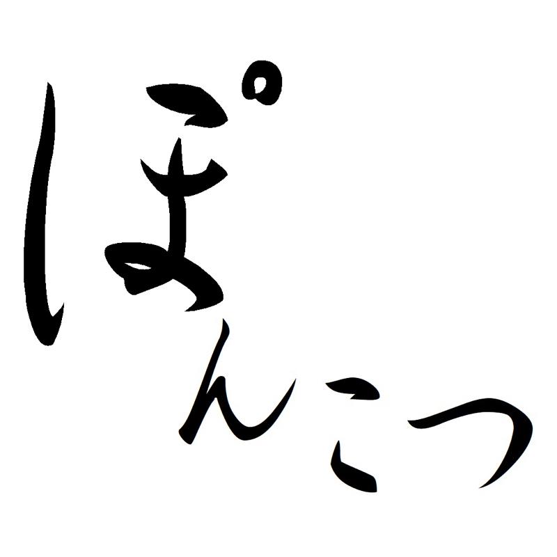 (  ・᷄д・᷅ )...ヤッチマッタナ-