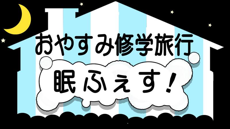 【前代未聞】NHKがやってる眠るための番組のすごさ【眠いいね】