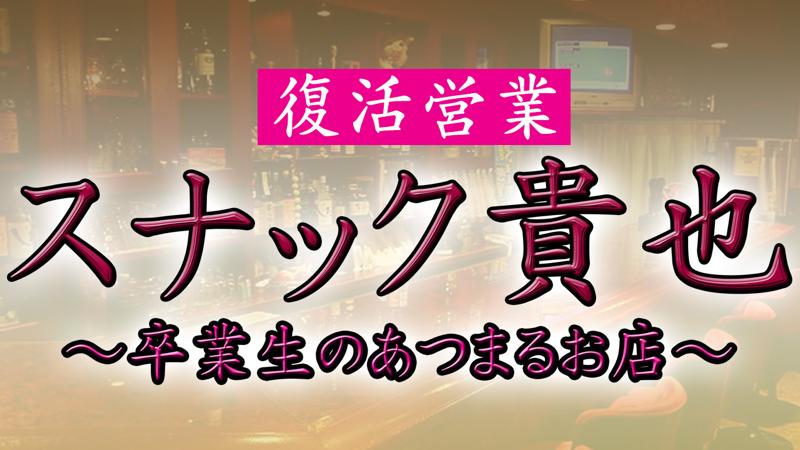 【本日誕生日】すずき☆たかや生誕祭の裏側