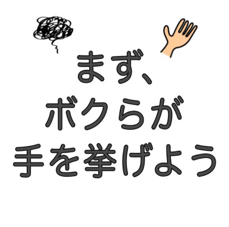 まず、ボクらが手を挙げよう