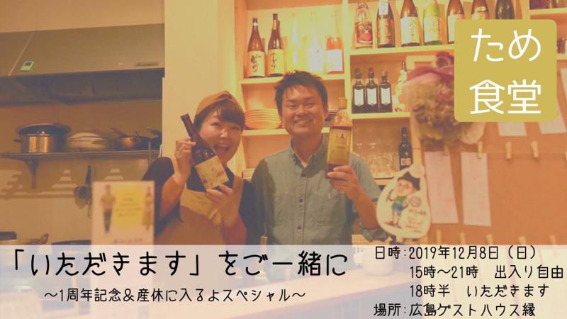 #15 明日はため食堂スペシャル!