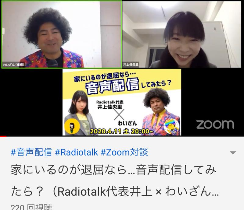 #13 Radiotalkはヒトカラ?!という腹落ち