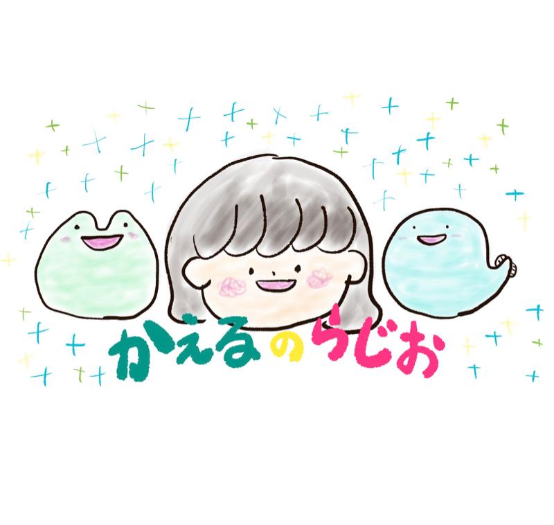 #10 おやすみまえのらじお②