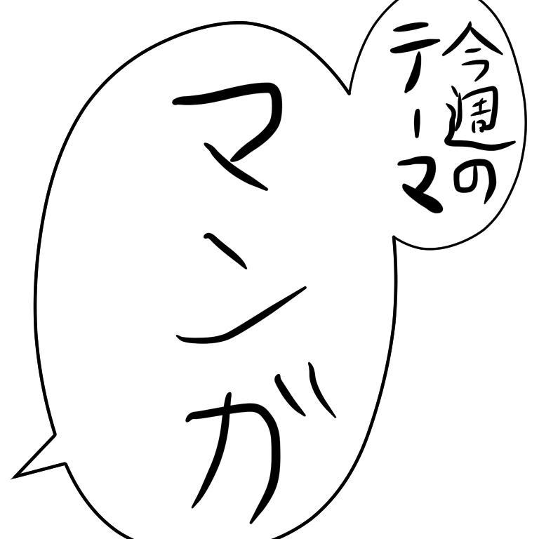 初めて買ったマンガは??【今週のテーマ:マンガ】