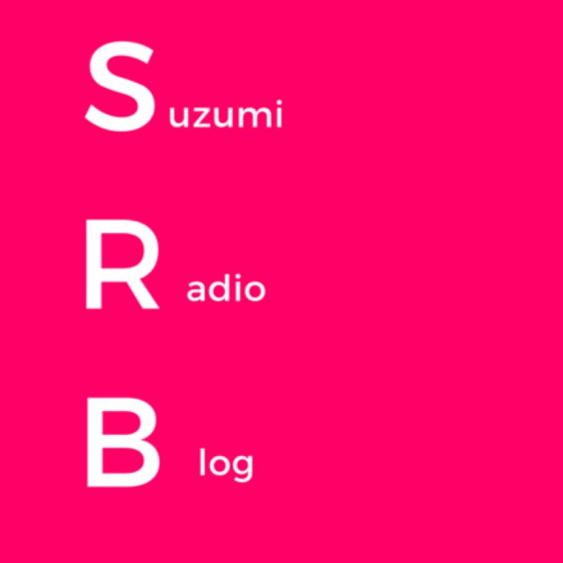 SUZUMIのラジオブログ【SRB】