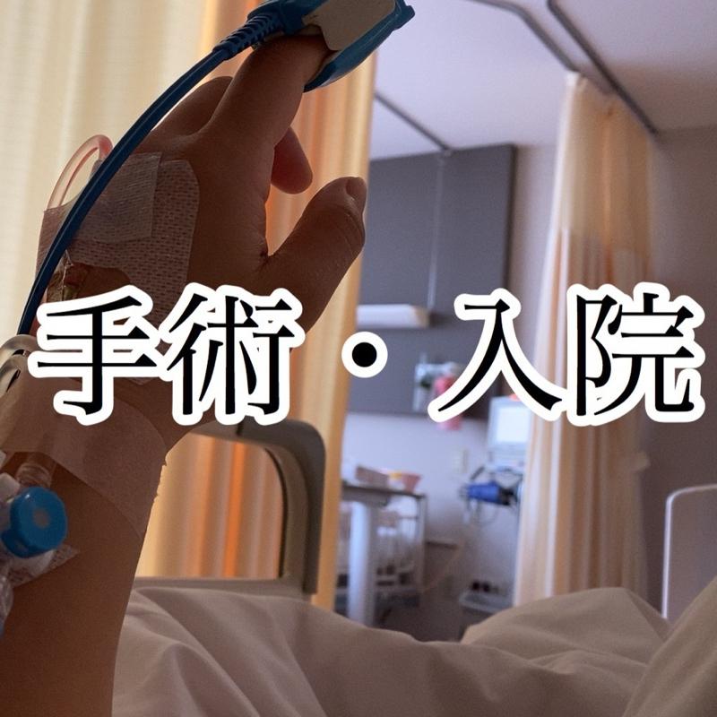 実は入院していました