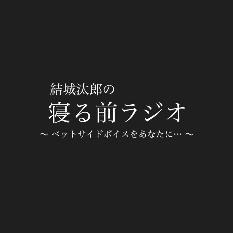 結城汰郎の寝る前ラジオ 〜ベットサイドボイスを君に〜