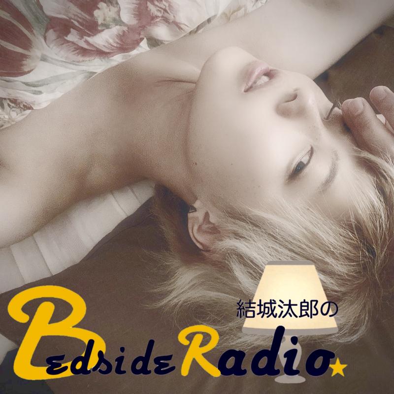 結城汰郎のBedside radio.