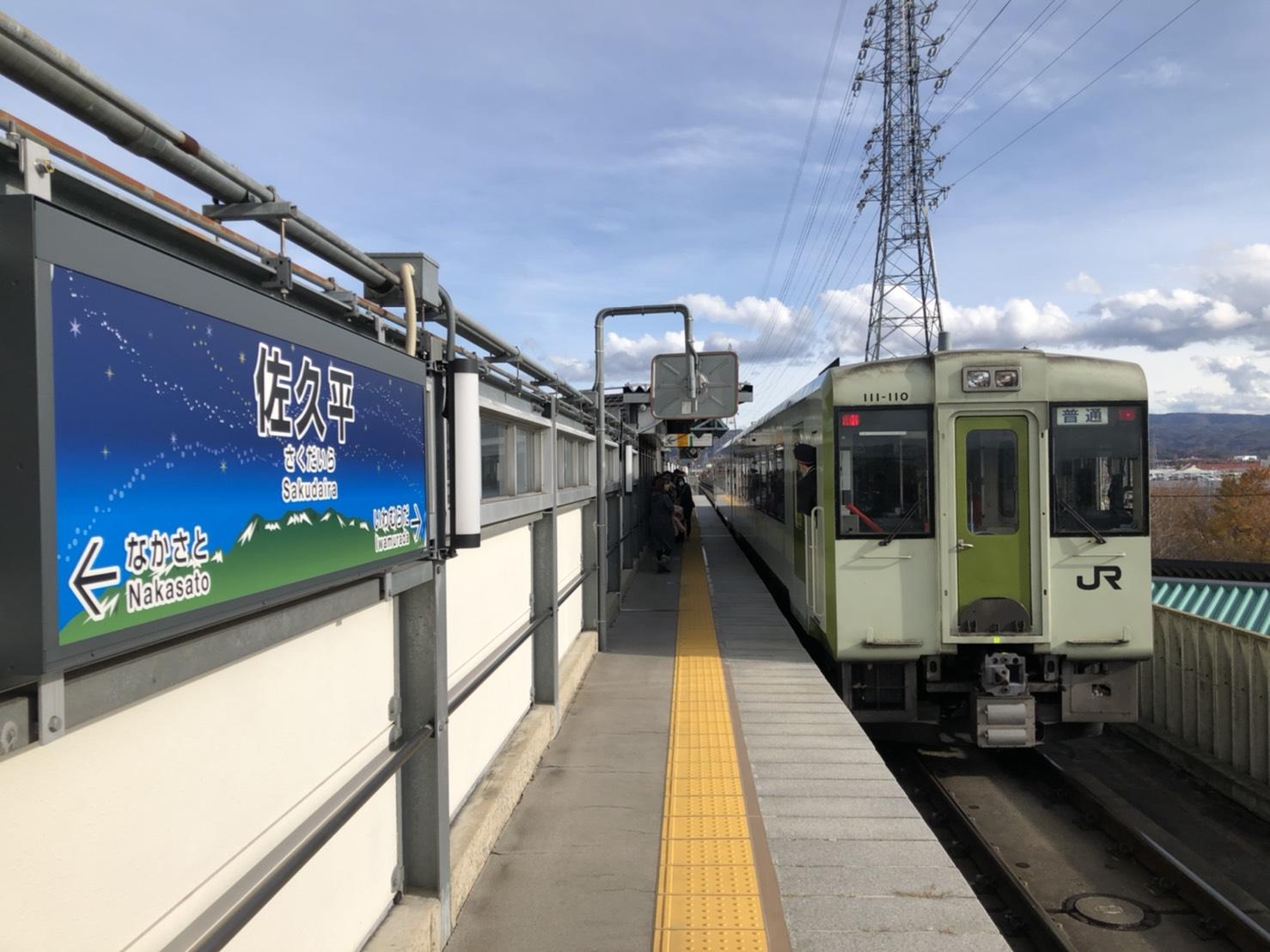#10 タクの鉄道ショートカット旅 茅野駅→佐久平駅、からの…!