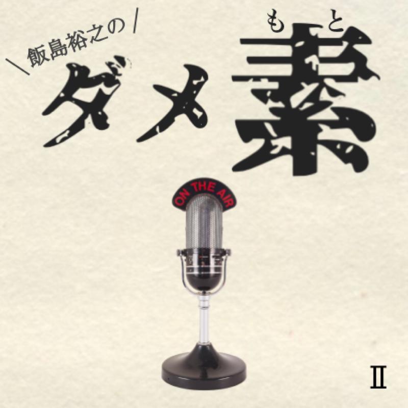 【第9回】2度目はオフラインでトンヅラ!?(ゲスト:えのき)