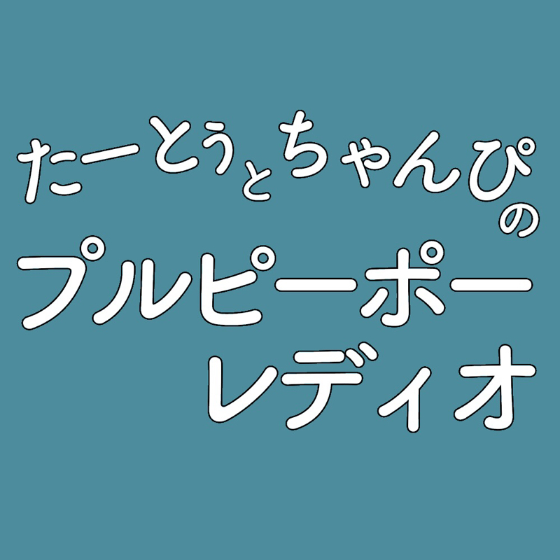#4【宇宙人夫婦】たーとぅがそもそも論がちな件