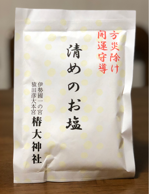 朝活☆第31話〜お塩の話〜