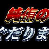 山口純侑のぐだりまくり!β版 第四回「台風とコロッケ」