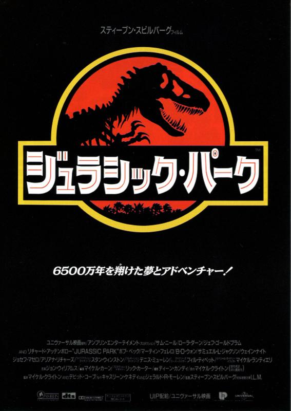 #3 『ジュラシックパーク』(1993)