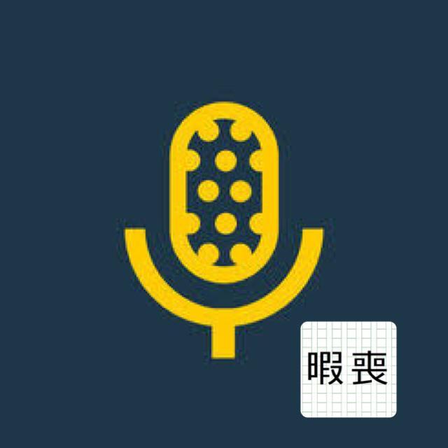 第4話:暇な喪女がラジオトークを始めた理由