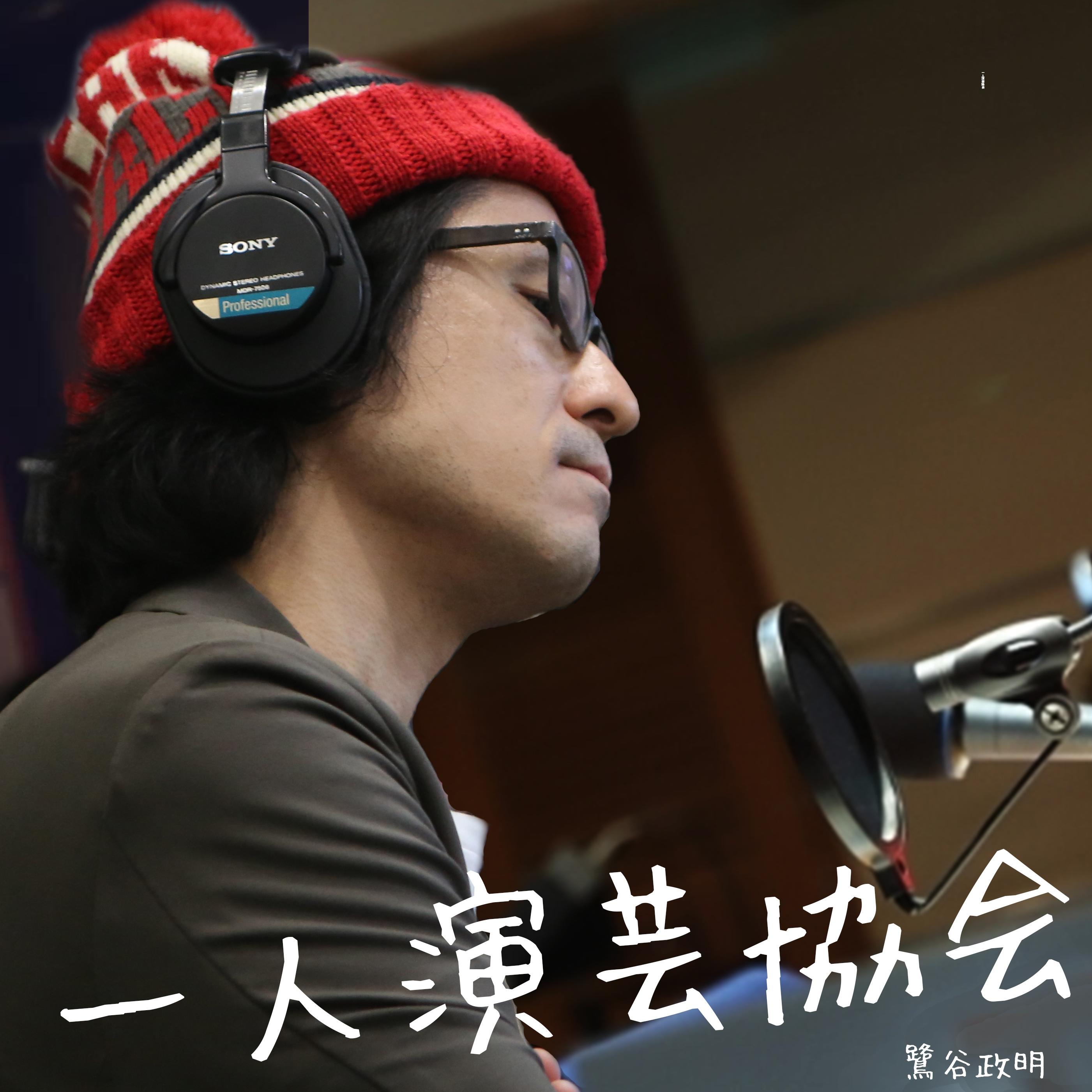 号泣…アンタッチャブル復活劇考察 #30