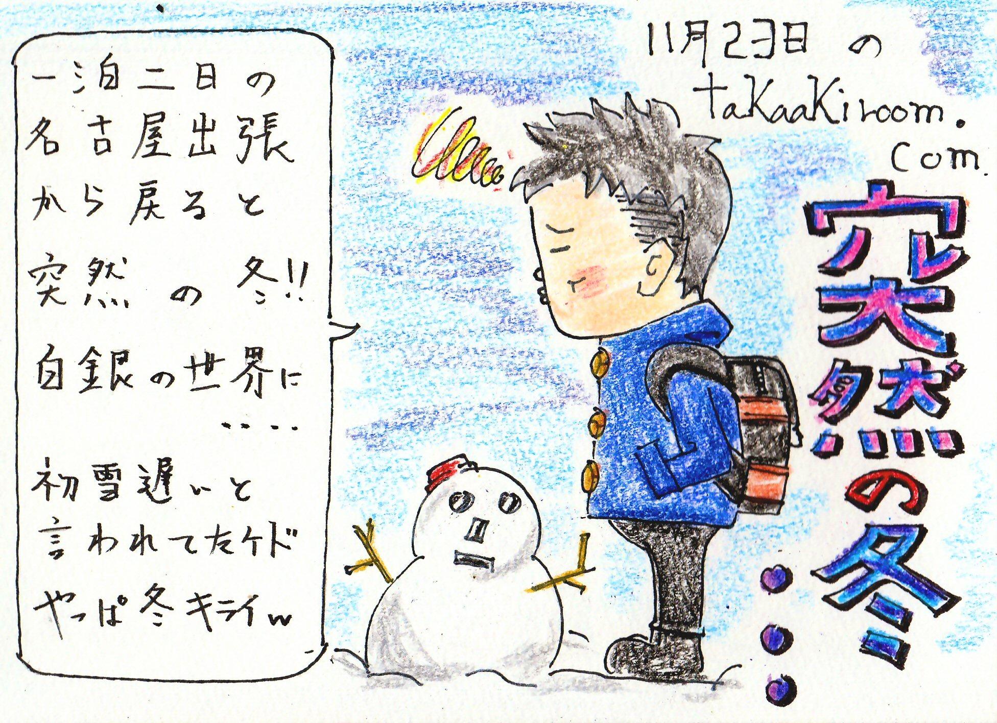 【第6回】初雪…💧