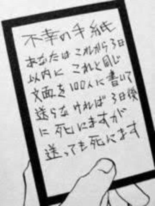 ◯◯リレーは不幸の手紙