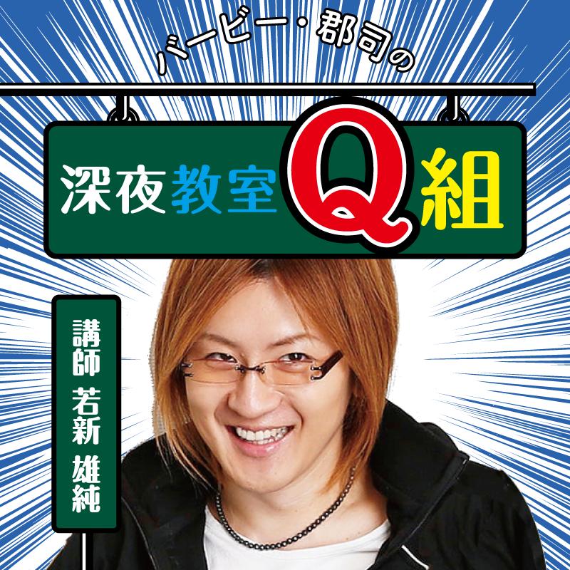#6 若新雄純先生(プロデューサー・慶應義塾大学特任准教授):「苦手よりも得意にこだわろう」
