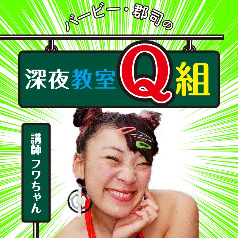 #10 フワちゃん先生(YouTuber芸人):「受験生活、ワタシはこう楽しんだ!」