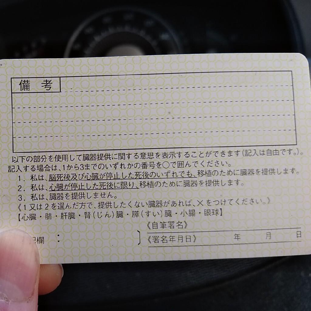 第109弾! 免許証を3回再発行した話