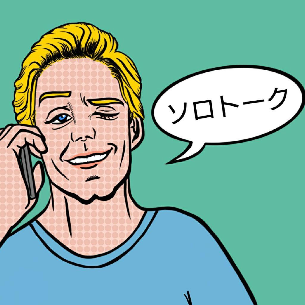 コミュニケーションが苦手なキミへ