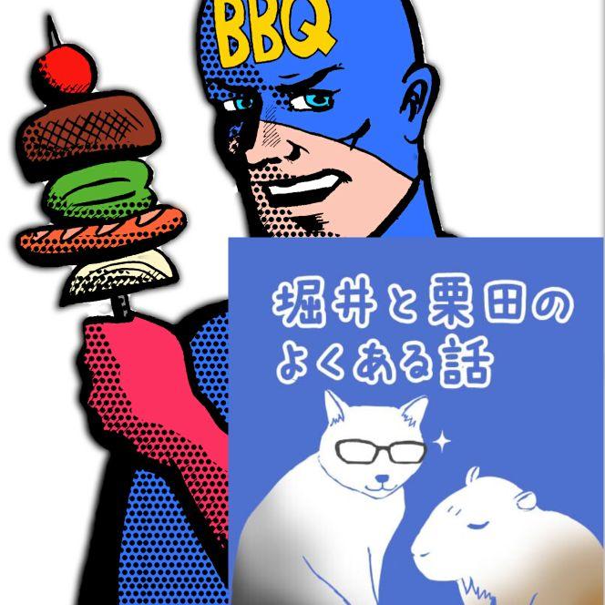栗トーーーク④「集え!光の戦士(=エロ漫画好き)達よ!」